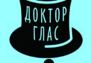 """ОБЈАВЕН РОМАНОТ """"ДОКТОР ГЛАС"""" ОД ШВЕДСКИОТ ПИСАТЕЛ ЈАЛМАР СЕДЕРБЕРГ"""